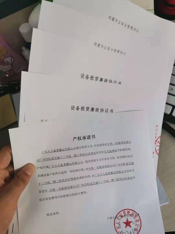中铁一局设备租赁合同