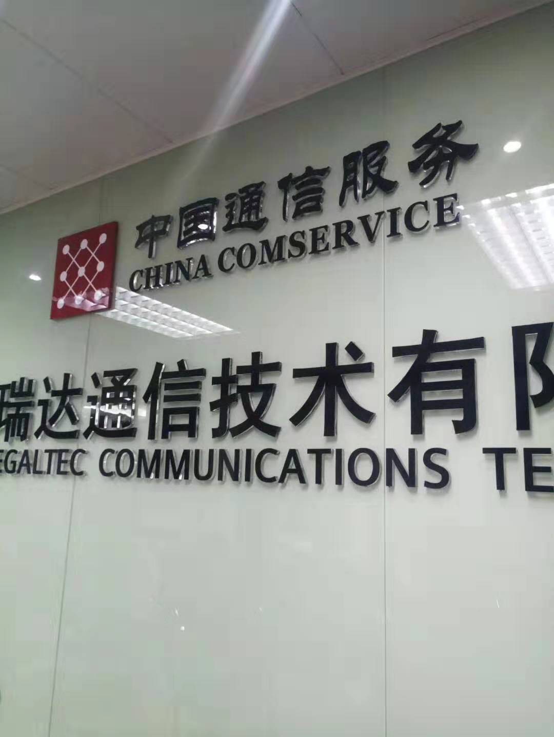 瑞达通信技术有限公司搬迁